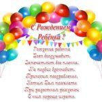 Открытка с рождением ребенка новорожденным скачать бесплатно на сайте otkrytkivsem.ru