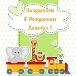 Открытка с рождением ребёнка девочки скачать бесплатно на сайте otkrytkivsem.ru