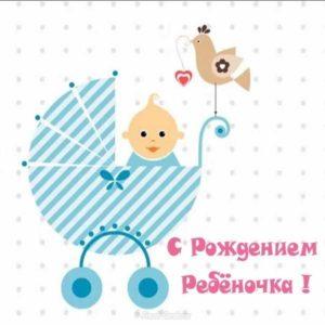 Открытка с рождением ребёночка скачать бесплатно на сайте otkrytkivsem.ru