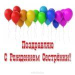 Открытка с рождением сестренки скачать бесплатно на сайте otkrytkivsem.ru