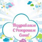 Открытка с рождением сына скачать бесплатно на сайте otkrytkivsem.ru