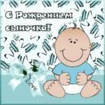 Открытка с рождением сына бесплатно скачать бесплатно на сайте otkrytkivsem.ru