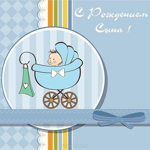 Открытка с рождением сына отцу скачать бесплатно на сайте otkrytkivsem.ru