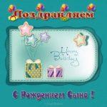 Открытка с рождением сына папе скачать бесплатно на сайте otkrytkivsem.ru