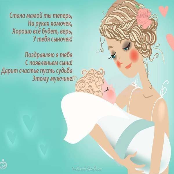 Красивые поздравления в стихах с рождением сына на картинке