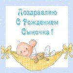 Открытка с рождением сыночка маме скачать бесплатно на сайте otkrytkivsem.ru