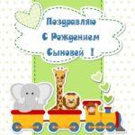 Открытка с рождением сыновей скачать бесплатно на сайте otkrytkivsem.ru