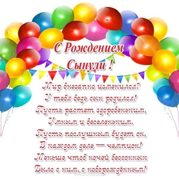 Поздравления другу с днем рождения сына его родителям