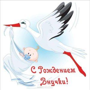 Открытка с рождением внучки бабушке скачать бесплатно на сайте otkrytkivsem.ru