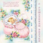 Открытка с рождением внучки бабушке и дедушке скачать бесплатно на сайте otkrytkivsem.ru