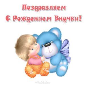 Открытка с рождением внучки бесплатно скачать бесплатно на сайте otkrytkivsem.ru