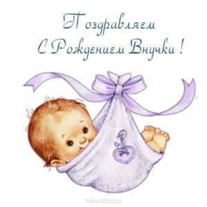 Открытка с рождением внучки дедушке скачать бесплатно на сайте otkrytkivsem.ru