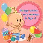 Открытка с рождением внучки для бабушки скачать бесплатно на сайте otkrytkivsem.ru