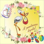 Открытка с рождением внучки для бабушки бесплатно скачать бесплатно на сайте otkrytkivsem.ru