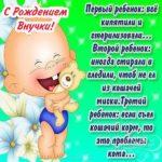 Открытка с рождением внучки прикольная скачать бесплатно на сайте otkrytkivsem.ru