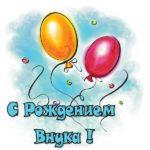 Открытка с рождением внука бабушке скачать бесплатно скачать бесплатно на сайте otkrytkivsem.ru