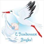 Открытка с рождением внука бесплатно скачать бесплатно на сайте otkrytkivsem.ru