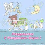 Открытка с рождением внука дедушке скачать бесплатно на сайте otkrytkivsem.ru