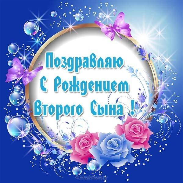 Открытка с рождением второго сына скачать бесплатно на сайте otkrytkivsem.ru
