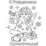 Открытка с рождеством раскраска скачать бесплатно на сайте otkrytkivsem.ru