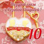 Открытка с розовой свадьбой 10 лет скачать бесплатно на сайте otkrytkivsem.ru