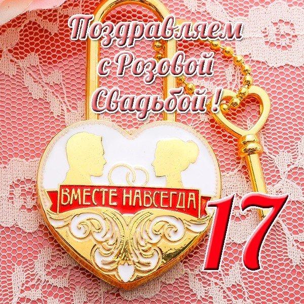 Открытка с розовой свадьбой скачать бесплатно на сайте otkrytkivsem.ru