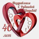 Открытка с рубиновой свадьбой скачать бесплатно на сайте otkrytkivsem.ru