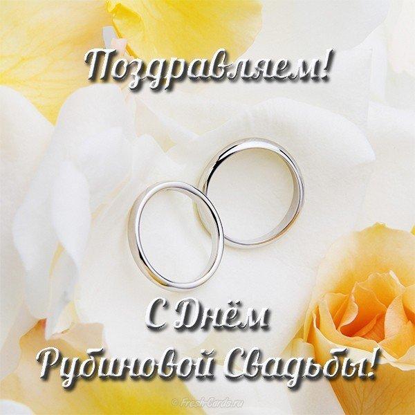 Открытка с рубиновой свадьбой 40 лет скачать бесплатно на сайте otkrytkivsem.ru