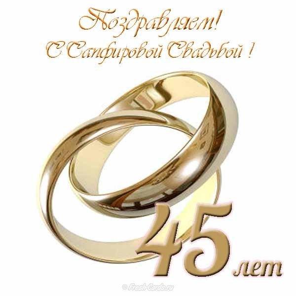 Открытка с сапфировой свадьбой скачать бесплатно на сайте otkrytkivsem.ru