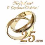 Открытка с серебряной свадьбой 25 лет бесплатно скачать бесплатно на сайте otkrytkivsem.ru