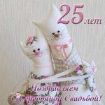 Открытка с серебряной свадьбой 25 лет прикольная скачать бесплатно на сайте otkrytkivsem.ru