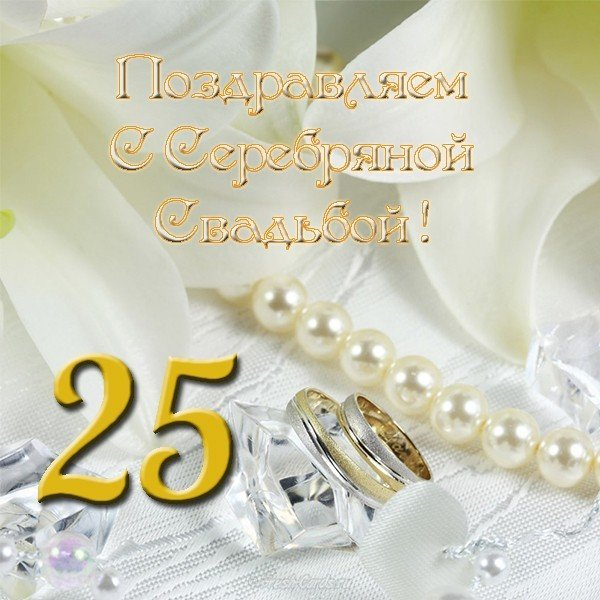 Открытка с серебряной свадьбой фото скачать бесплатно на сайте otkrytkivsem.ru