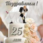 Открытка с серебряной свадьбой красивая скачать бесплатно на сайте otkrytkivsem.ru
