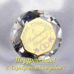 Открытка с серебряной свадьбой родителям скачать бесплатно на сайте otkrytkivsem.ru