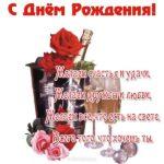 Открытка с шампанским с днем рождения скачать бесплатно на сайте otkrytkivsem.ru