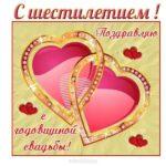 Открытка с шестилетием свадьбы скачать бесплатно на сайте otkrytkivsem.ru