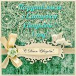 Открытка с ситцевой свадьбой бесплатно скачать бесплатно на сайте otkrytkivsem.ru