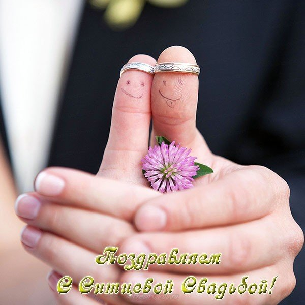 Открытка с ситцевой свадьбой прикольная скачать бесплатно на сайте otkrytkivsem.ru