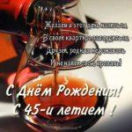 Открытка с сорокапятилетием женщине прикольная скачать бесплатно на сайте otkrytkivsem.ru
