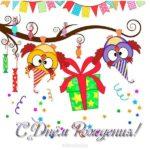 Открытка с совушками с днем рождения скачать бесплатно на сайте otkrytkivsem.ru