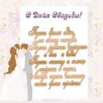 Открытка с стихами с днем свадьбы скачать бесплатно на сайте otkrytkivsem.ru