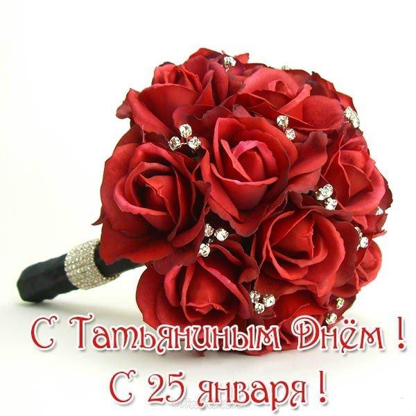 Открытка с Татьяниным днем 25 января фото скачать бесплатно на сайте otkrytkivsem.ru