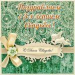 Открытка с трехлетием свадьбы скачать бесплатно на сайте otkrytkivsem.ru