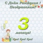 Открытка с тремя месяцами девочке скачать бесплатно на сайте otkrytkivsem.ru
