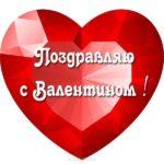 Открытка с Валентином скачать бесплатно на сайте otkrytkivsem.ru