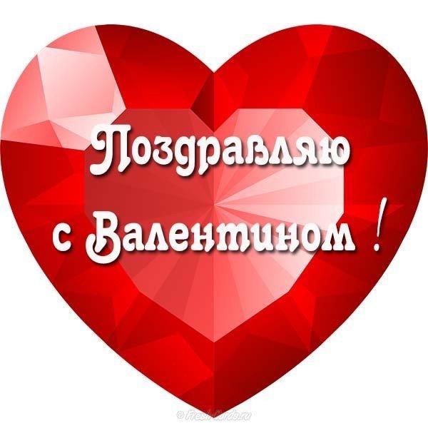 otkrytka s valentinom