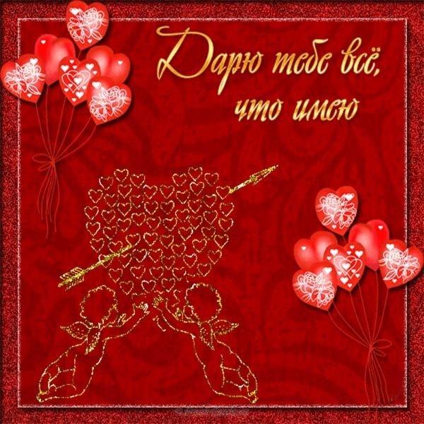 otkrytka s valentinovym dnem skachat