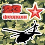 Открытка с вертолетом на 23 февраля скачать бесплатно на сайте otkrytkivsem.ru