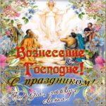 Открытка с Вознесением Господним скачать бесплатно на сайте otkrytkivsem.ru