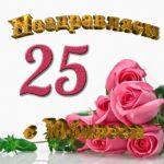 Открытка с юбилеем 25 лет скачать бесплатно на сайте otkrytkivsem.ru